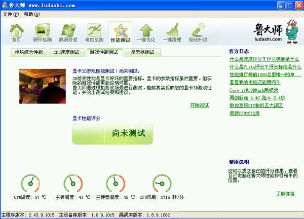 新版V2.43鲁大师亮相 助你叱诧游戏疆场 - 鲁大师 - 鲁大师(原Z武器)官方博客