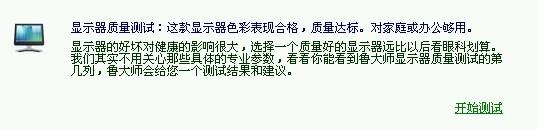 甑选优质显示器 力荐鲁大师新版2.43 - 鲁大师 - 鲁大师(原Z武器)官方博客