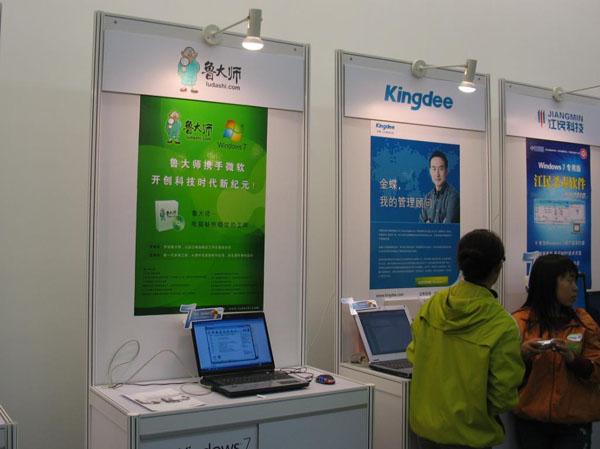 鲁大师受邀参加Windows7发布会 - 鲁大师 - 鲁大师(原Z武器)官方博客