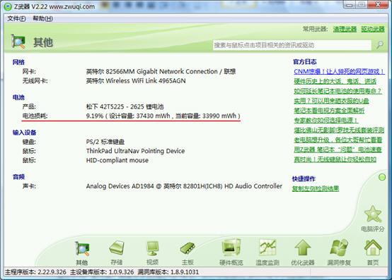 如何监测笔记本电池的使用情况 - 鲁大师 - 鲁大师(原Z武器)官方独家博客