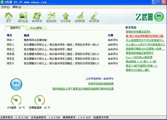 """挑战电脑""""潜规则"""" 从鲁大师做起 - 鲁大师 - 鲁大师(原Z武器)官方博客"""